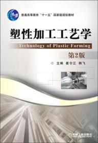 """塑性加工工艺学(第2版)/普通高等教育""""十一五""""国家级规划教材"""