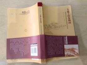 大地上的卷轴画:扬州蜀冈瘦西湖的景观精神和人类价值