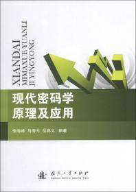 现代密码学原理及应用