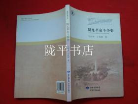 陇东革命斗争史