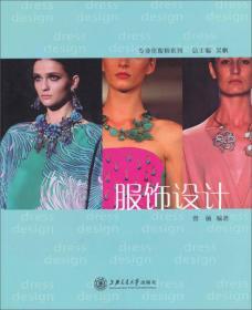 专业化妆师系列:服饰设计