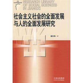 社会主义社会的全面发展与人的全面发展研究