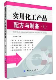 实用化工产品配方与制备(7)