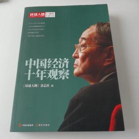 中国经济十年观察   巜环球人物》10周年典藏书系   A285