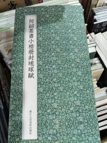 何绍基书小楷册封琉球赋(经折装)  正版书法艺术