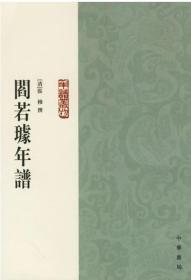 【全新正版】阎若璩年谱