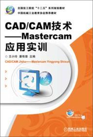 """全国技工院校""""十二五""""系列规划教材·CAD/CAM技术:Mastercam应用实训"""
