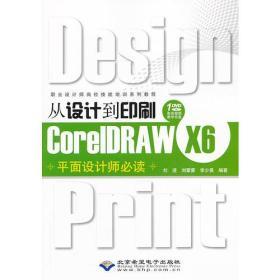 从设计到印刷CorelDRAW X6平面设计师必读(1DVD)