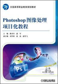 全国高等职业教育规划教材:Photoshop图像处理项目化教程