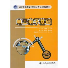 电工电子基础 王俊 人民交通出版社9787114105210