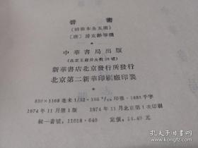 二十四史 1974年 《晋书》中华书局 五册全 精装本 一版一印