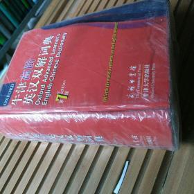 牛津高阶英汉双解词典  第七版  库存