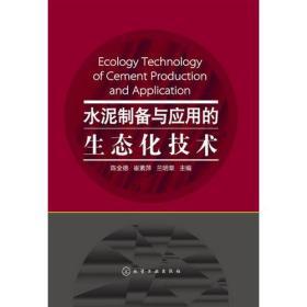 水泥制备与应用的生态化技术