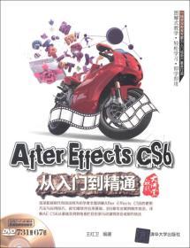 视频大讲堂:After Effects CS6从入门到精通