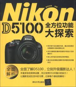 NIKON D5100全方位功能大探索