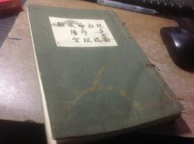 梅若流谣本五则,《现在七面》《船桥》《西行樱》《咸阳宫》《融》,日本原版线装本,1.6公分厚