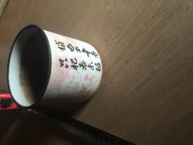 怀旧文革搪瓷语录茶缸