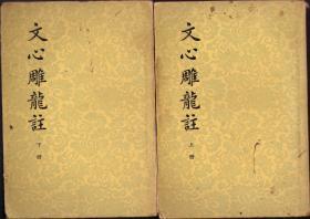 文心雕龙注(全二册)