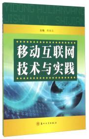 移动互联网技术与实践 专著 蒋凌志主编 yi dong hu lian wang ji shu yu shi jian