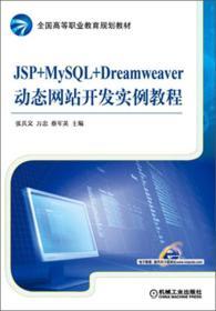 【二手包邮】JSP+MySQL+Dreamweaver动态网站开发实例教程 张兵义