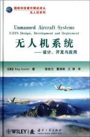 国防科技著作精品译从无人机系列·无人机系统:设计开发与应用