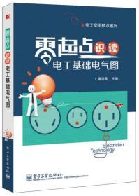 电工实用技术系列:零起点识读电工基础电气图