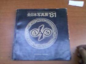 全日本写真展1981  日文版