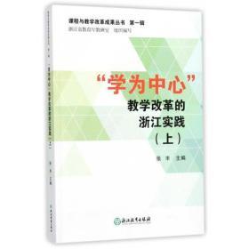 """课程与教学改革成果丛书 第一辑:""""学为中心""""教学改革的浙江实践(上)"""