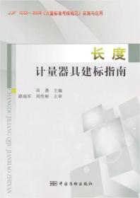 JJF 1033-2008《计量标准考核规范》实施与应用:长度计量器具建标指南