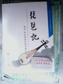 琵琶记:钟谷、单弦淮剧传统戏剧本选 正版现货0405S