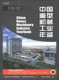 中国重型机械工业年鉴 2012 专著 中国机械工业年鉴编辑委员会,中国重型机