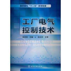 工厂电气控制技术(肖洪流)