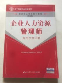 企业人力资源管理师 常用法律手册