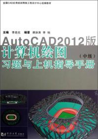 计算机绘图(中级)习题与上机指导手册——AutoCAD2012版