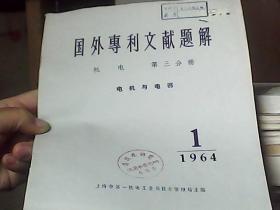 国外专利文献题解 机电 第三分册 电机与电器
