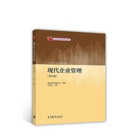 现代企业管理(第5版)/全国经管类高等教育规划课程教材