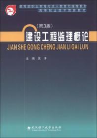 建设工程监理概论 吴泽 第3版 9787562939733 武汉理工大学出版社