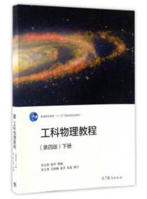 工科物理教程(下册 第4版)