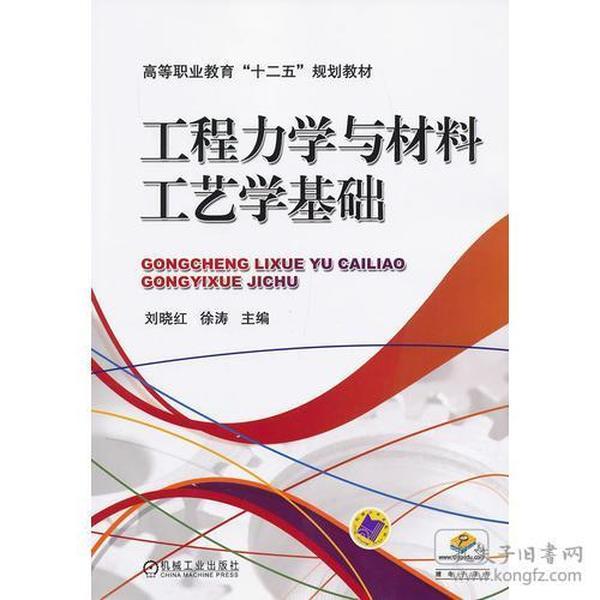 """工程力学与材料工艺学基础(高等职业教育""""十二五""""规划教材)"""