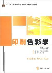 """""""十二五""""普通高等教育印刷本科专业教材:印刷色彩学(第3版)"""