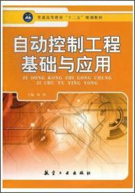"""普通高等教育""""十二五""""规划教材:自动控制工程基础与应用"""