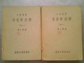 大学丛书:普通物理学(下册之一.二全)大32开1063页 馆藏