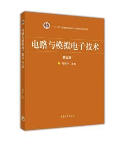 """电路与模拟电子技术(第三版)/""""十二五""""普通高等教育本科国家级规划教材"""