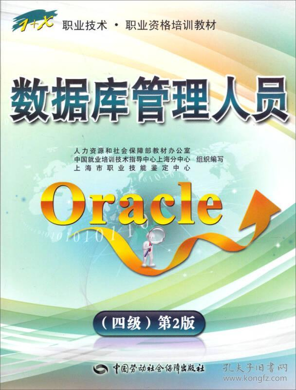 1+X职业技术职业资格培训教材:数据库管理人员ORACLE(第2版)(4级)