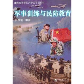 正版图书 军事训练与民防教育 张国清著 同济大学出版社