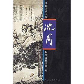 中国古代名家作品选粹:沈周