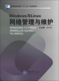 Windows与Linux网络管理与维护
