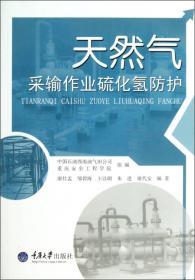 天然气采输作业硫化氢防护