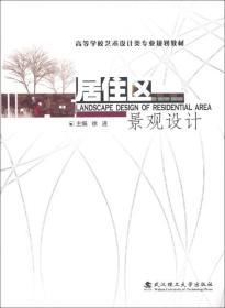 高等学校艺术设计类专业规划教材:居住区景观设计
