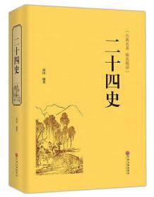 二十四史(古典名著 精选精译)